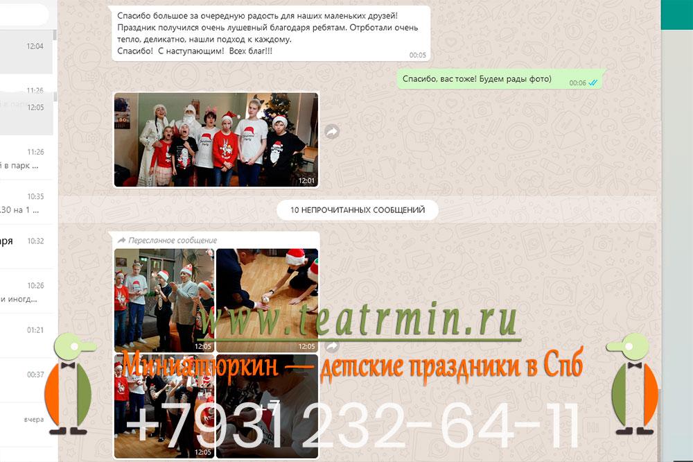 отзыв о программе фокусника-Деда Мороза и Снегурочки