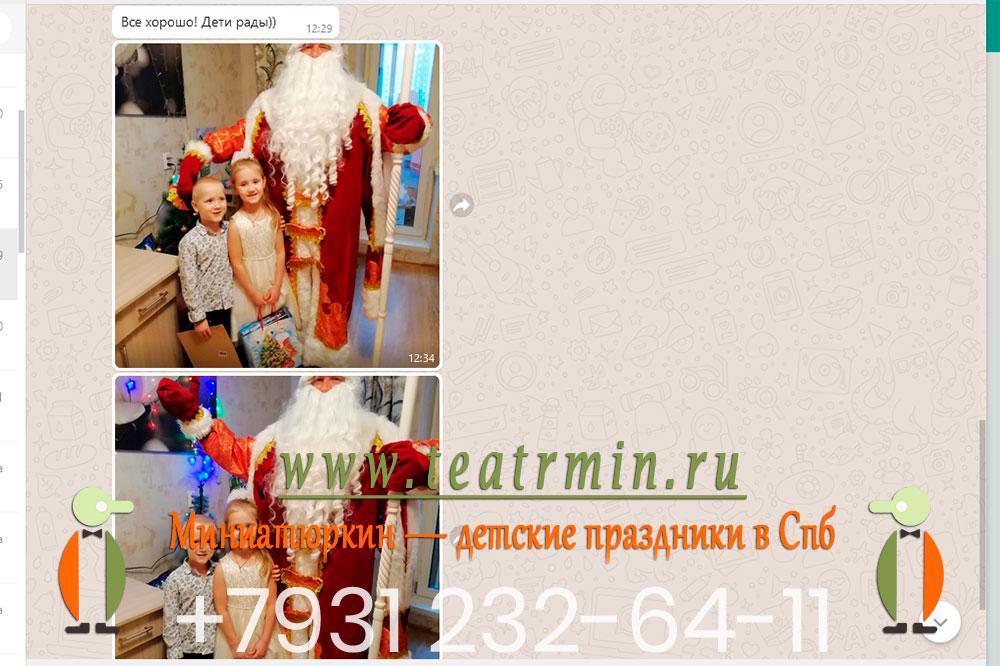 отзыв Дед Мороз на дом