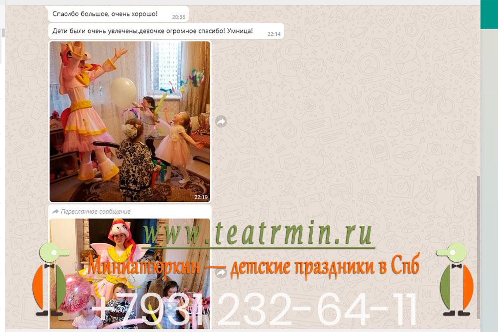отзыв о аниматоре Единорожке