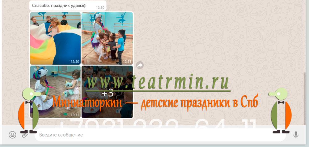 отзыв о аниматоре Единорожке в детском садике