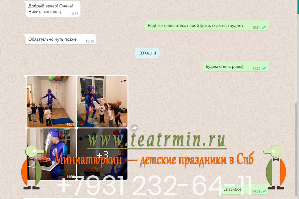 отзыв о аниматоре Фиксик Нолик