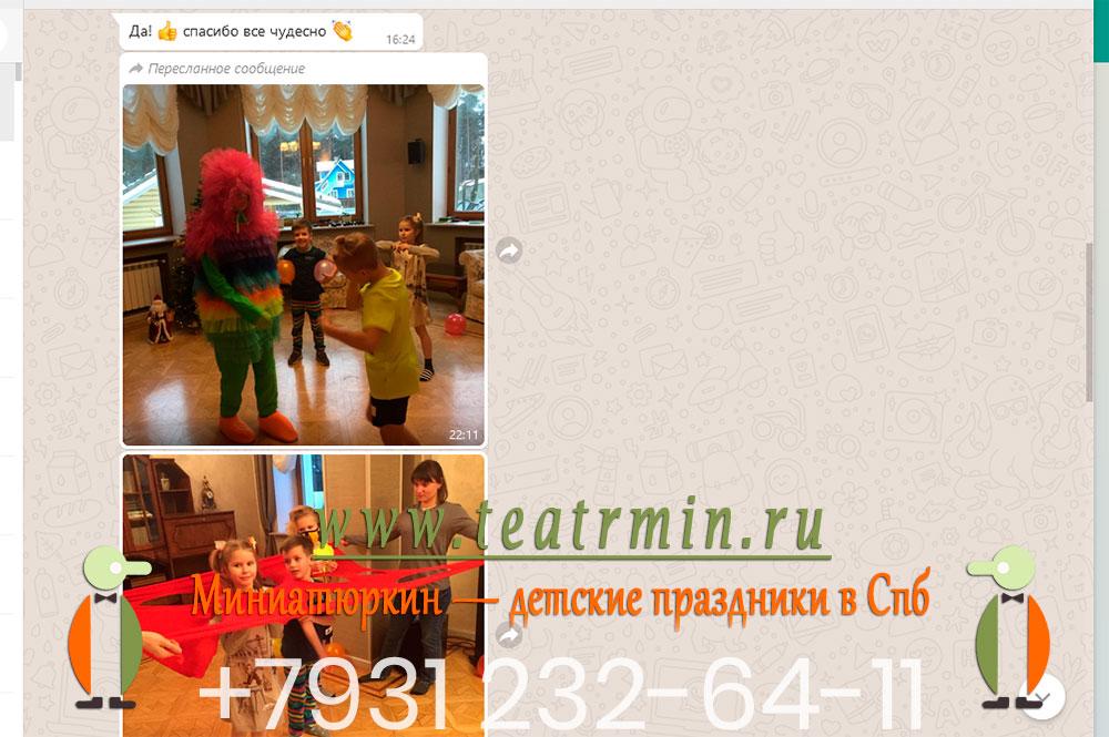 отзыв о ведущем детского праздника