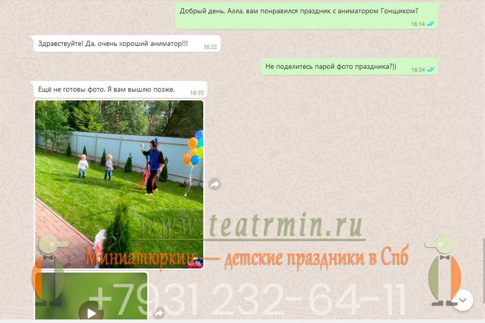 отзыв о работе аниматора Гонщиком Щенячий патруль