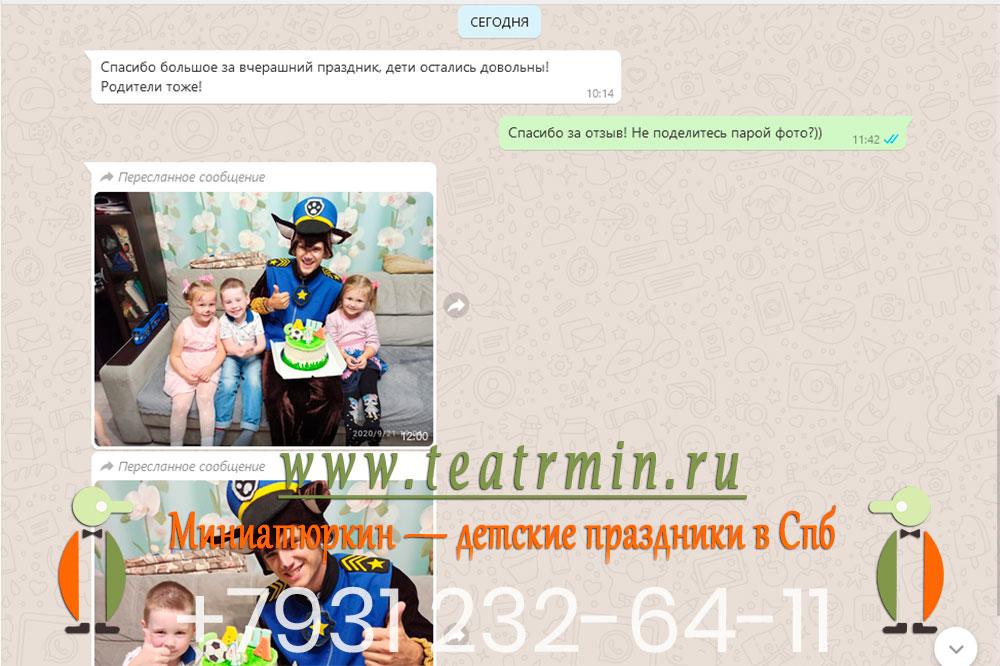 отзыв о работе аниматора Гонщик Щенячий патруль