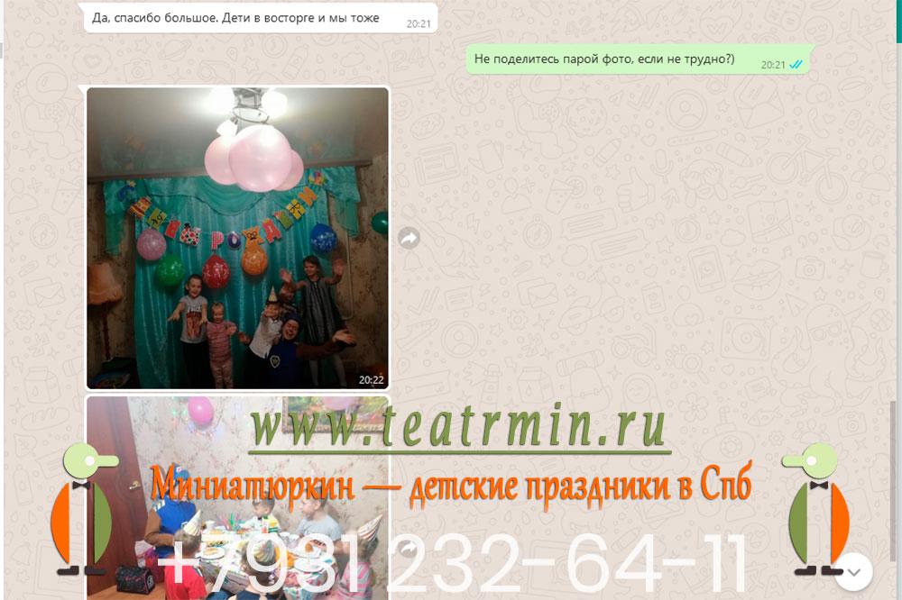 отзыв о аниматоре Гонщик