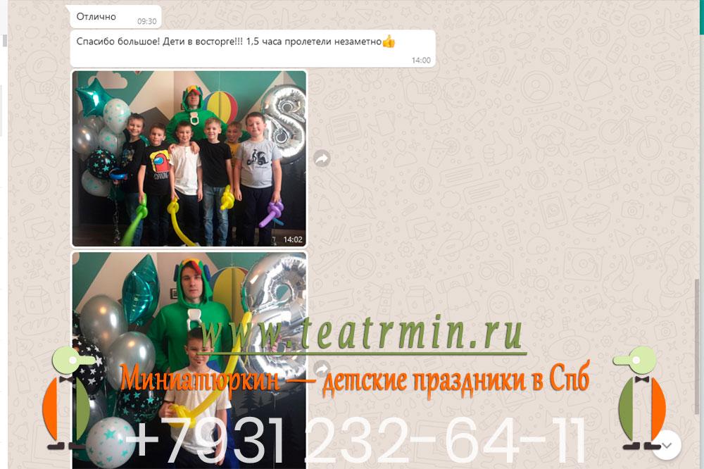 отзыв о аниматоре Леон Бравл Старс