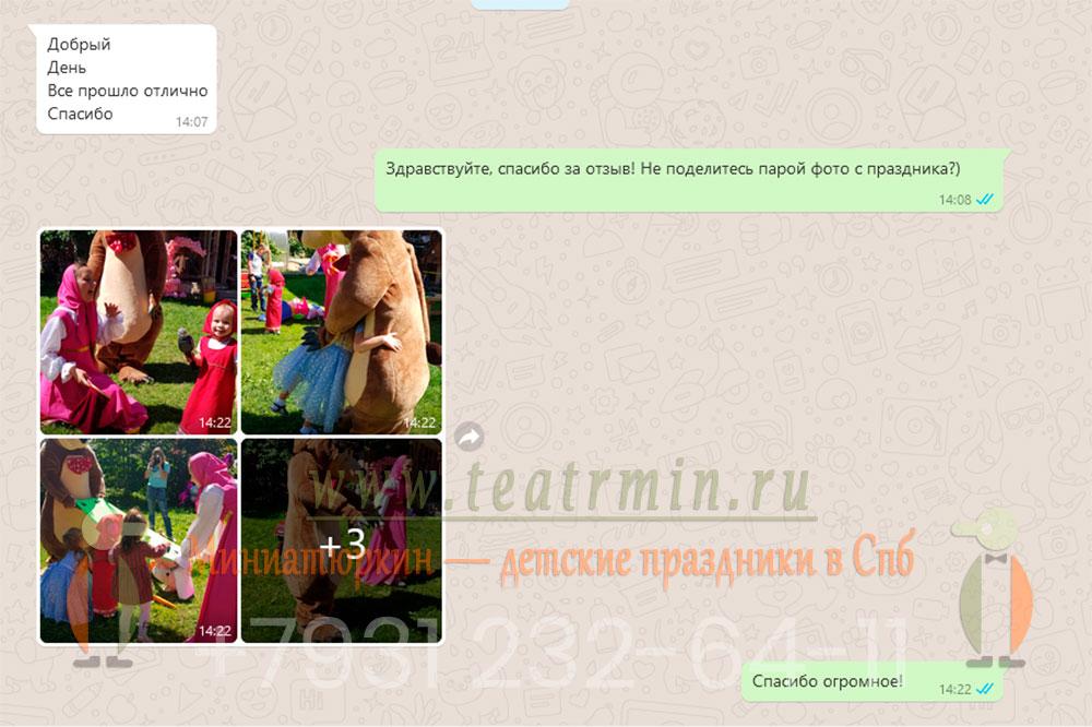 отзыв о празднике с Машей и Медведем