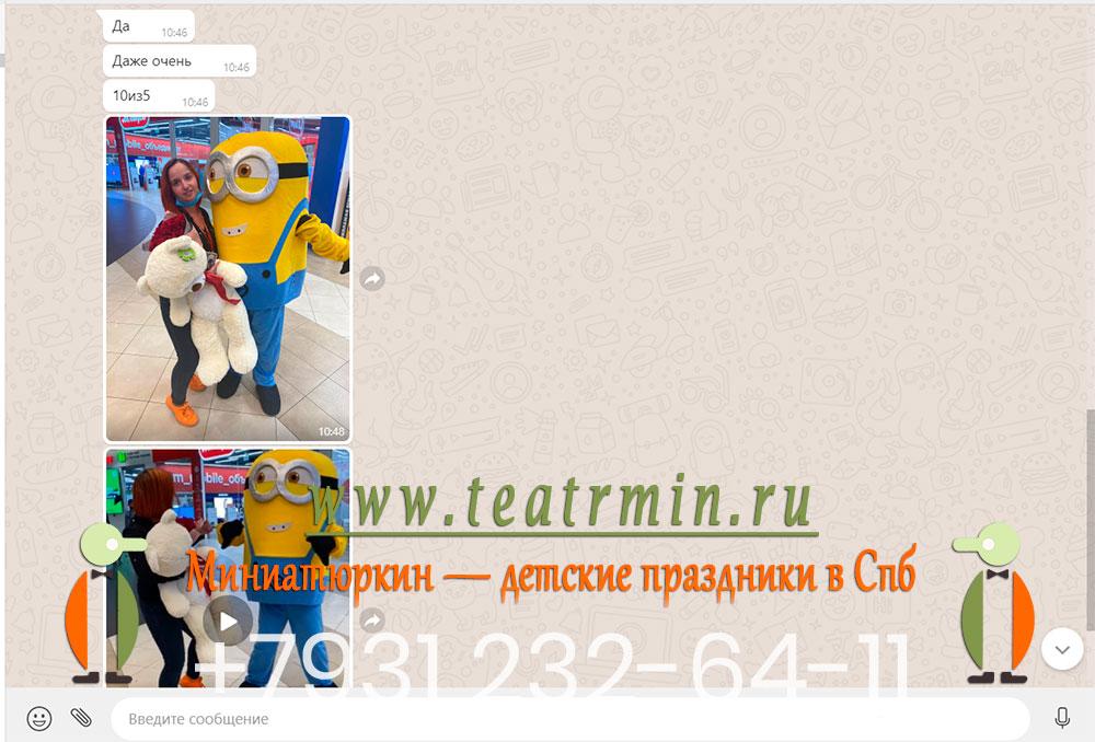 отзыв о работе ростовой куклы Мииньон