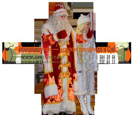 Дед Мороз Миниатюркин 2018