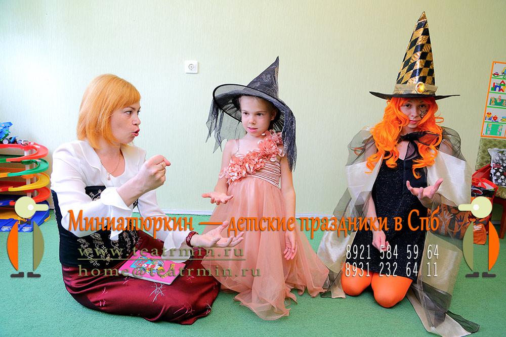 День рождения с ведьмочкой сценарий